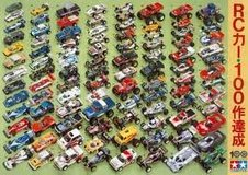 WANTED: OLD R/C cars & parts in Bartlett, Illinois